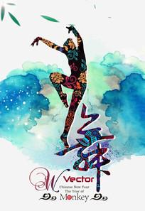 少儿舞蹈海报