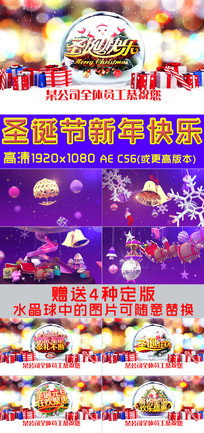 圣诞节快乐元旦新年促销活动AE模版