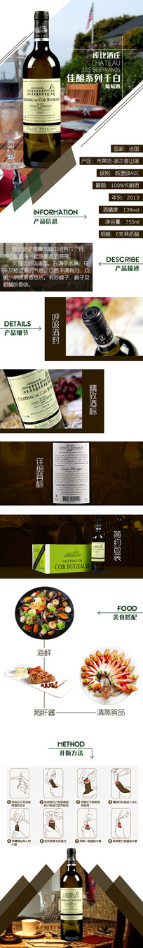 时尚大气简约红酒葡萄酒海报详情页