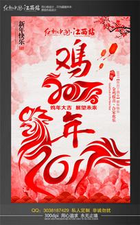 时尚水彩2017鸡年海报设计
