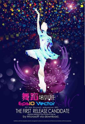 时尚舞蹈海报 PSD