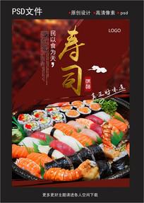 寿司料理海报设计