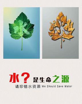 水是生命之源公益海报psd