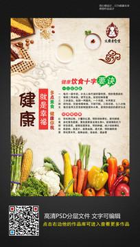 素食养生海报