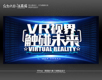 vr虚拟眼镜海报设计