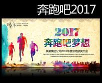 中国风奔跑吧2017企业通用年会背景