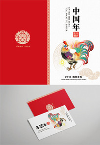 中国风新年贺卡明信片