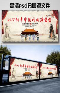 中国戏剧展板设计