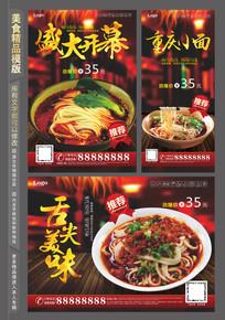 重庆小面海报单页展架设计