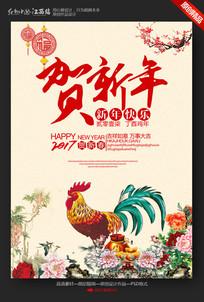 鸡年迎新海报