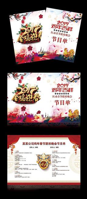 2017年春节创意节目单设计 PSD