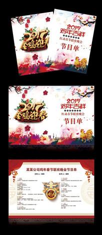 2017年春节创意节目单设计