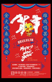 2017年贺新年鸡年海报
