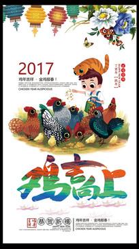 2017年鸡年插画积极向上海报