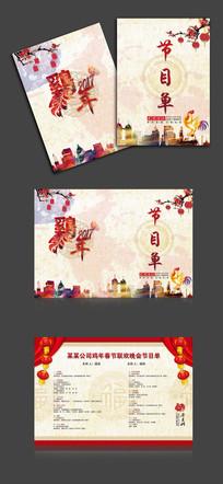 2017年鸡年年会节目单设计