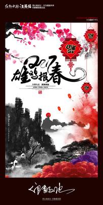 2017水墨新春中国风鸡年海报设计