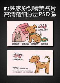 宠物狗用品店名片PSD