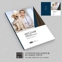 宠物医疗保健宠物医院画册封面
