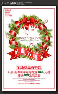 创意简约圣诞节促销海报设计