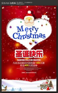 创意圣诞节促销海报设计