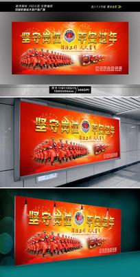 春节消防安全展板
