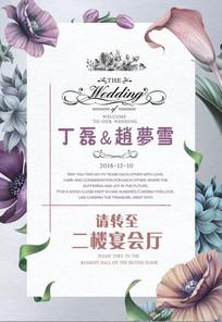 粉紫色简洁婚礼花架指示牌