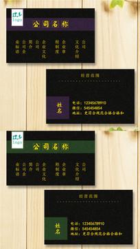 黑色底中国风名片
