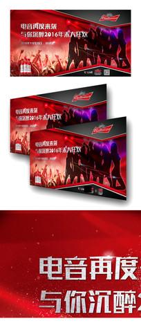 红色电音音乐节酒吧新年跨年狂欢夜海报设计