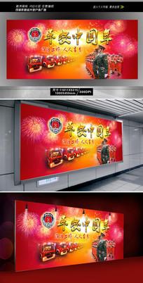 节日消防展板设计