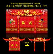 鸡年大吉喜庆背景门楼装饰设计