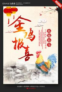 金鸡报喜宣传海报