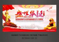 盛世华延爱我中华68周年国庆节宣传海报