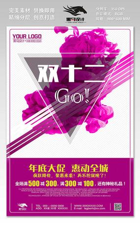 双十二炫酷紫色促销海报设计