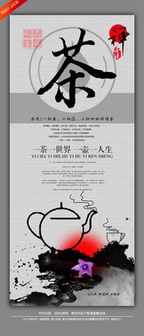 水墨中国风茶文化海报设计