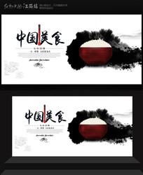 水墨中国风中国美食宣传海报设计