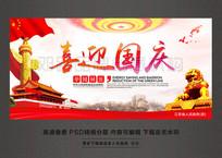 喜迎国庆节68周年庆宣传展板