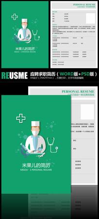 医生护士护工毕业求职简历模板