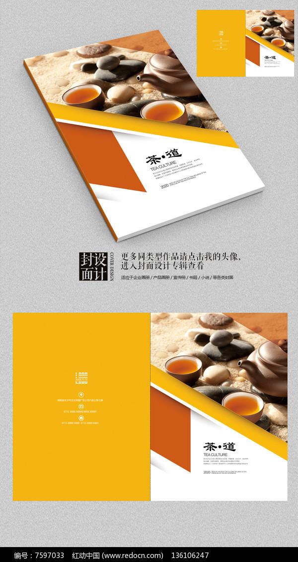 中国风茶道茶叶产品宣传册封面图片