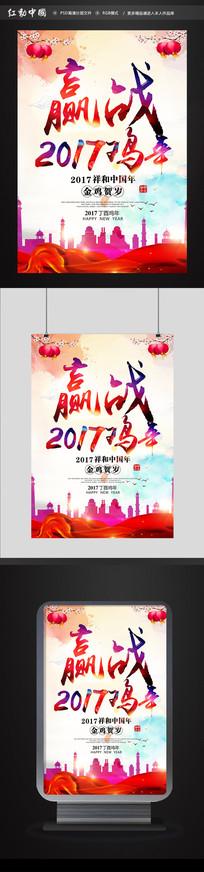 2017炫彩鸡年春节新年创意海报