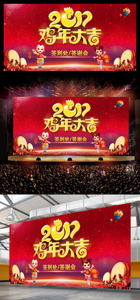 2017鸡年大吉红色喜庆签到处晚会海报