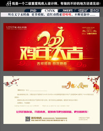 2017鸡年红色中国风创意邀请卡