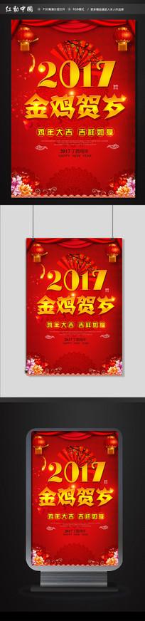 2017鸡年金鸡贺岁新年创意海报