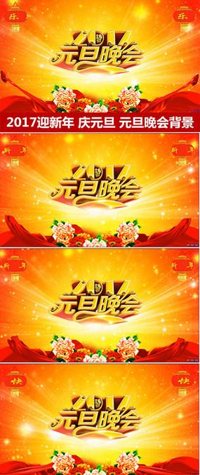 2017鸡年视频素材2017元旦晚会背景