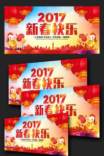2017鸡年新春快乐海报设计