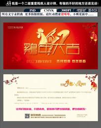 2017年公司拜年明信片设计模板