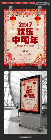 2017年鸡年欢乐中国年商城促销海报