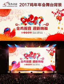 彩墨2017金鸡报喜海报设计