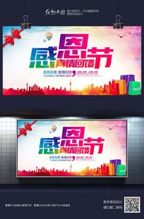 炫彩时尚感恩节节日促销海报设计素材