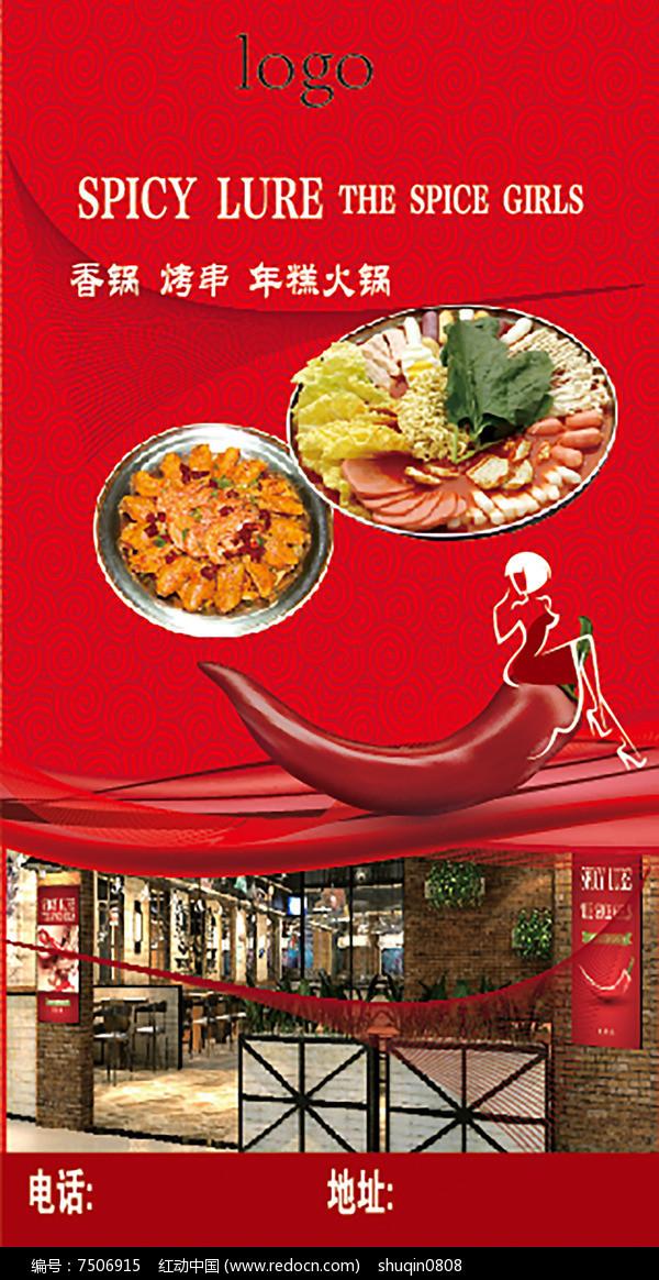 餐厅开业展架设计图片
