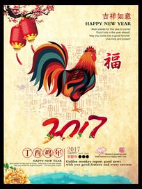 创意2017鸡年海报下载